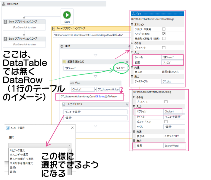 String Array To Datatable In Uipath
