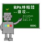 RPA体験談【導入編:UiPathとOfficeソフトの組み合わせ】 | 日本システム