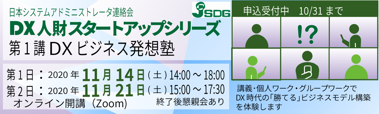【JSDG】DX人財スタートアップシリーズ 第1講「DXビジネス発想塾」開催案内