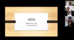 JSDG第一回オンラインミニ研