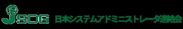 日本システムアドミニストレータ連絡会