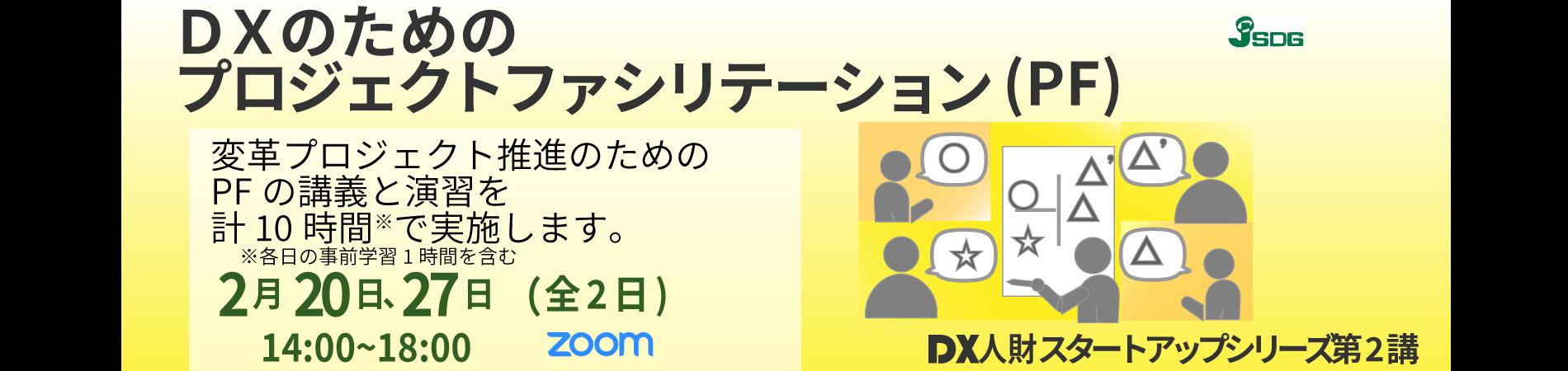 DX研修会